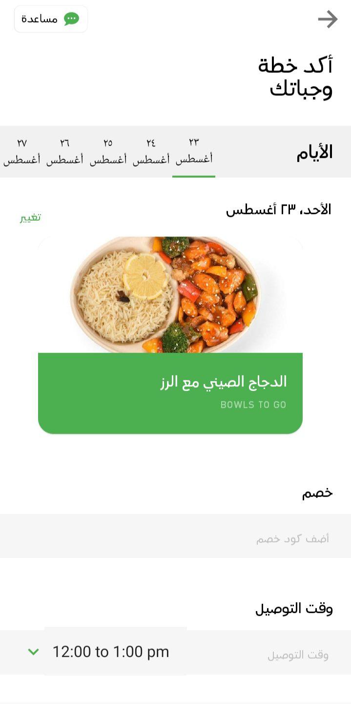 كيف اطلب طعام صحي من ديلي ميلز بالتفصيل